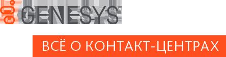 CNews: Genesys - Все о контакт центрах