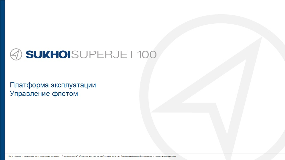 markovskij_platforma_ekspluatatsiipptx01.jpg