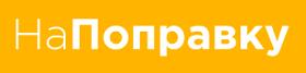 НаПоправку.ру.