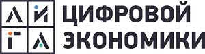 ЛИГА ЦИФРОВОЙ ЭКОНОМИКИ