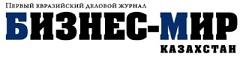 БизнесМирКазахстан