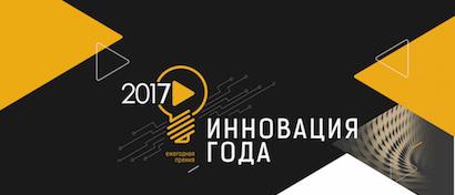 Объявлены первые лауреаты премии «Инновация года 2017»
