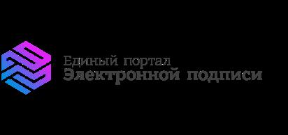 Единого портала Электронной подписи