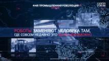 Четвертая промышленная революция меняет российский ИТ-рынок