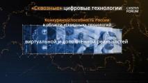 Россия берет курс на цифровую экономику