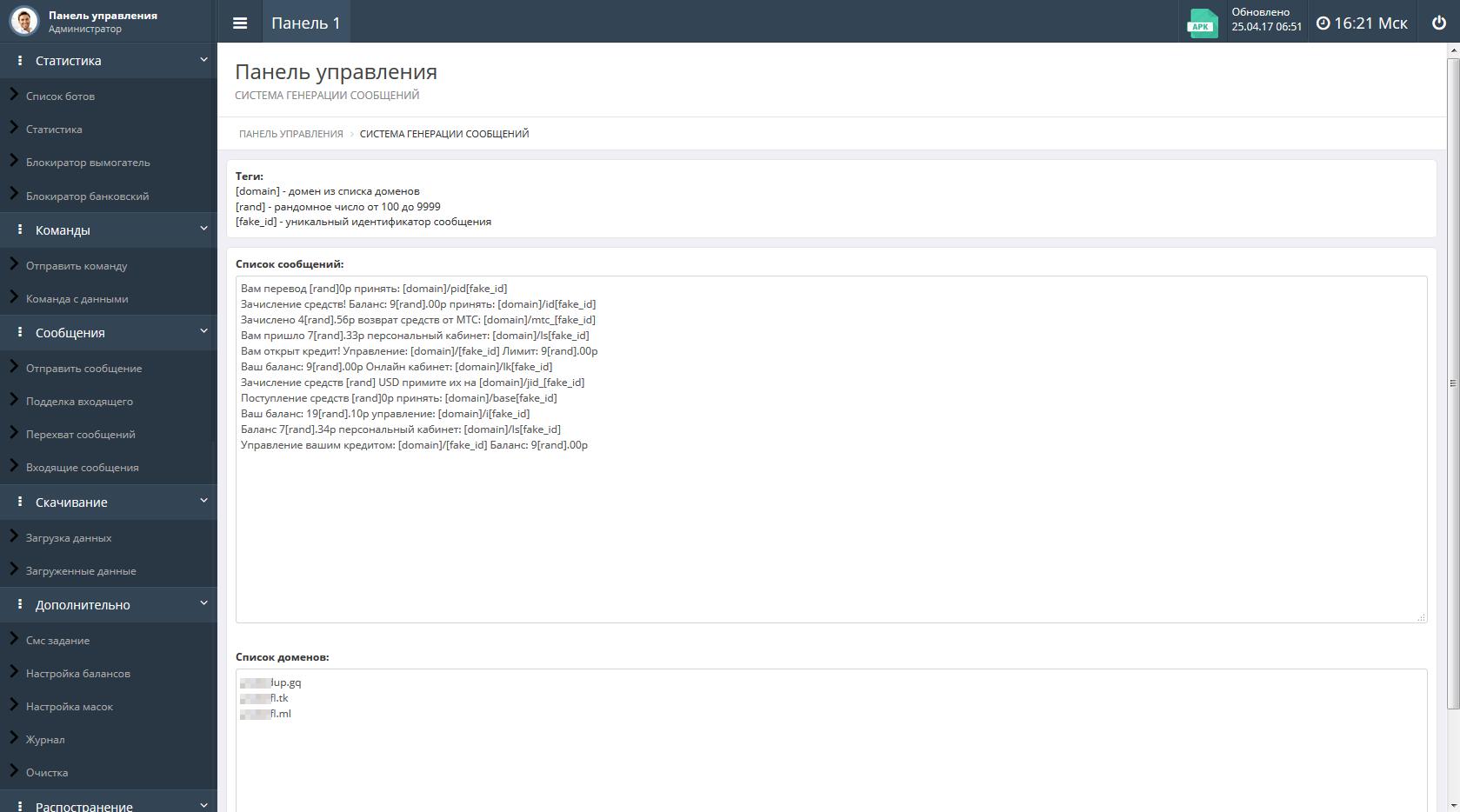 Примеры фишинговых сообщений, которые задаются в панели администрирования управляющего сервера троянца и рассылаются по команде злоумышленников