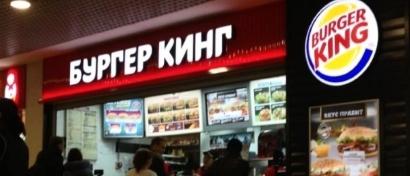 Россиянин обвинил Burger King в тайном сборе данных о банковских картах