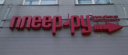 Знаменитый магазин «Плеер.ру» под следствием ФСБ и налоговой