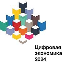 Проектный офис по реализации программы Цифровая экономика Российской Федерации