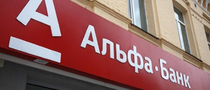 В Альфа-банке крупный сбой. Недоступны интернет-банк и приложение