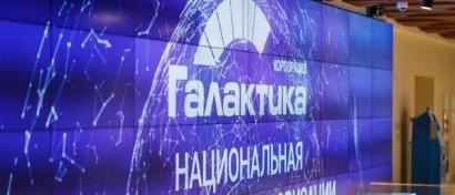 Одна из крупнейших теплоэнергетических компаний России переходит на «Галактику EAM»