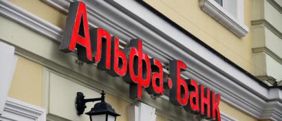 Альфа-банк создал платформу для расчетов по ЖКХ на блокчейне