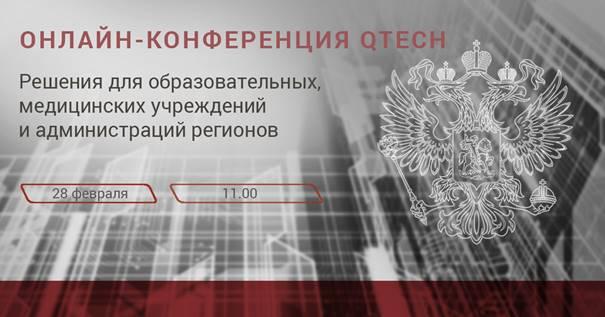 qtech.jpg