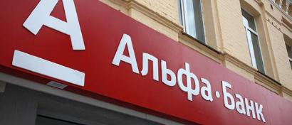 Альфа-банк вместе с крупнейшими банками мира подключился к финансовой сети на блокчейне
