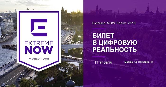 extremenetworksforum.jpg