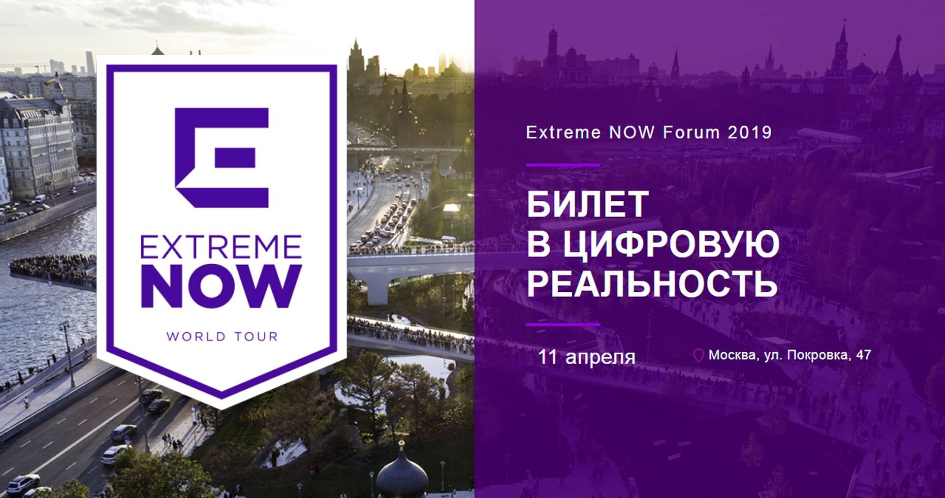 extremenetworksforum_1.jpg