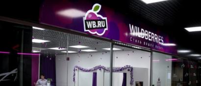 Российский Wildberries стал самым популярным в мире интернет-магазином одежды