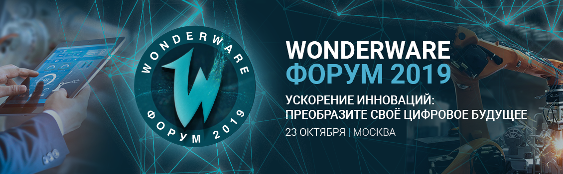 wonderware_2019.png