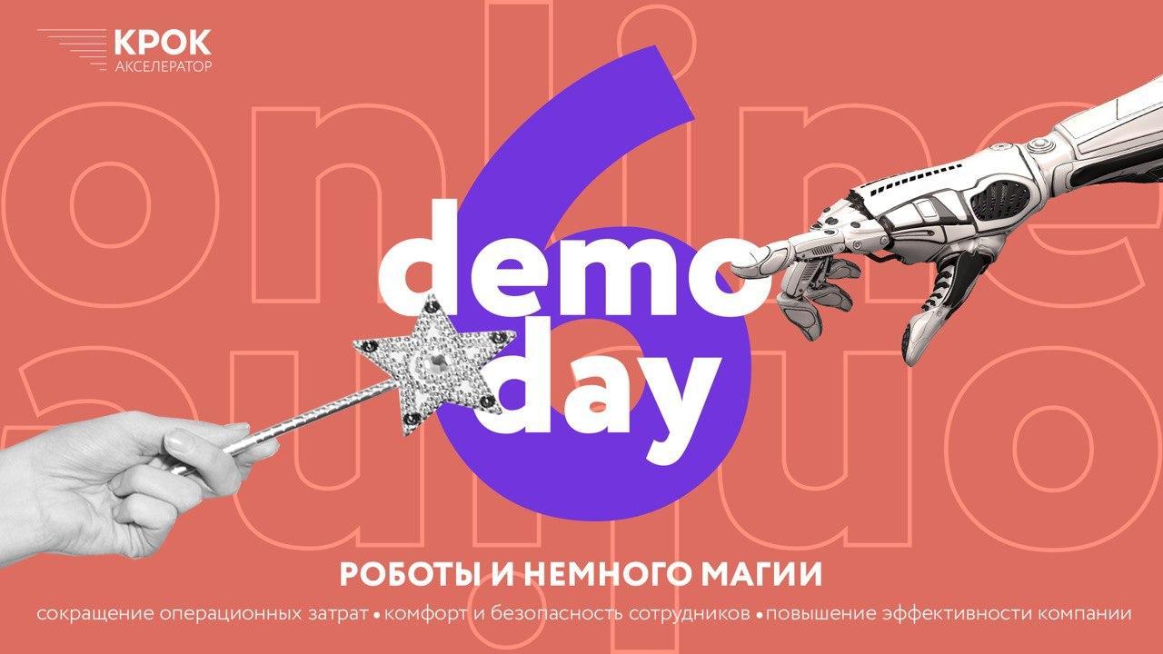 demoday.jpg