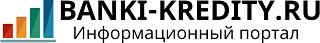 Banki-kredity.ru