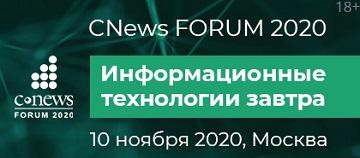 CNews Forum 2020: информационные технологии завтра