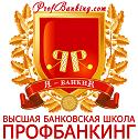 Высшая банковская школа ПрофБанкинг
