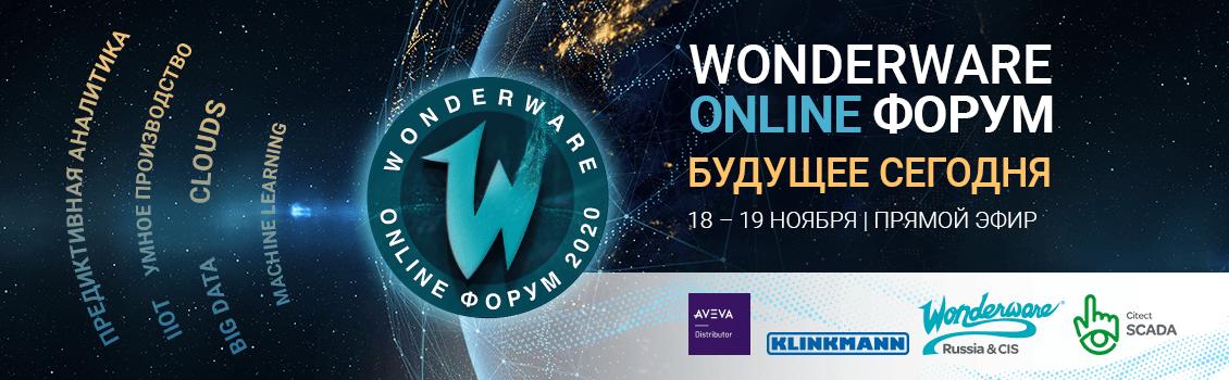 wonderware_online_forum_2020.png