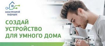Светлое будущее умных домов: что поможет быстрому развитию технологии в России