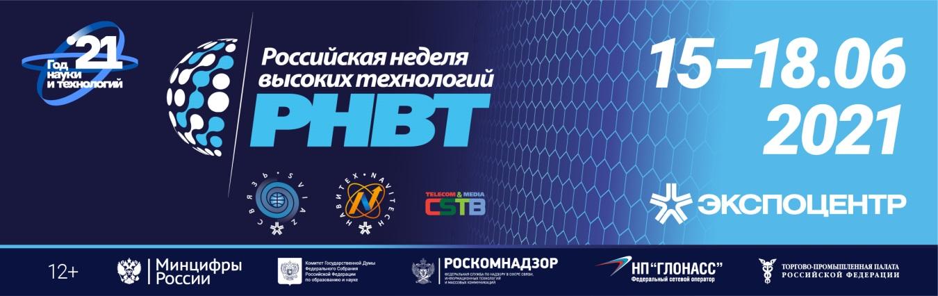 rossijskaya_nedelya_vysokih_tehnologij2021.jpg