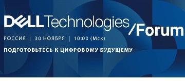 Dell Technologies Forum 2021