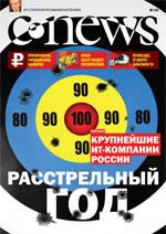 Июньский номер CNews