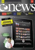 Сентябрьский номер CNews