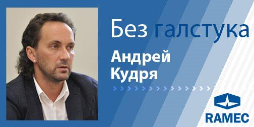 Андрей Кудря