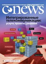 Октябрьский номер CNews
