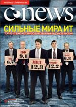 Августовский номер CNews