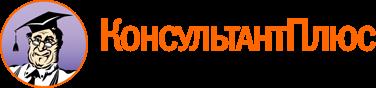 consultant.ru