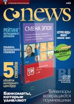 Отктябрьский номер CNews