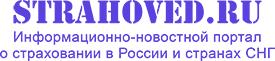 www.strahoved.ru
