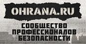 Охрана.Ру - издание про безопасность, спецназ и спецслужбы, ЧОП, оружие России и мира