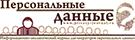 Информационно-аналитический журнал для операторов персональных данных
