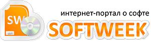 Softweek.ru | программное обеспечение, софт
