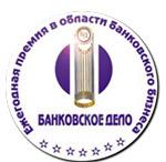 """Ежегодная банковская премия """"Банковское дело""""."""