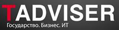 TAdviser - портал выбора технологий и поставщиков