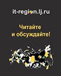 It-region.lj.com Информатизация в регионах. Читайте и обсуждайте!