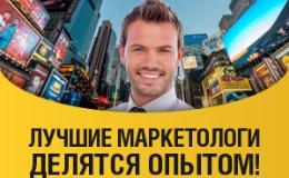 Маркетинг-тур в лучшие компании Нью-Йорка