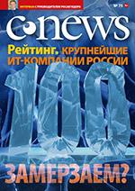 Рейтинг крупнейших ИТ-компаний России: замерзаем?