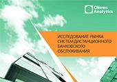 Исследование CNews Analytics: Рынок систем дистанционного банковского обслуживания (Скачать 6,34 МБ)