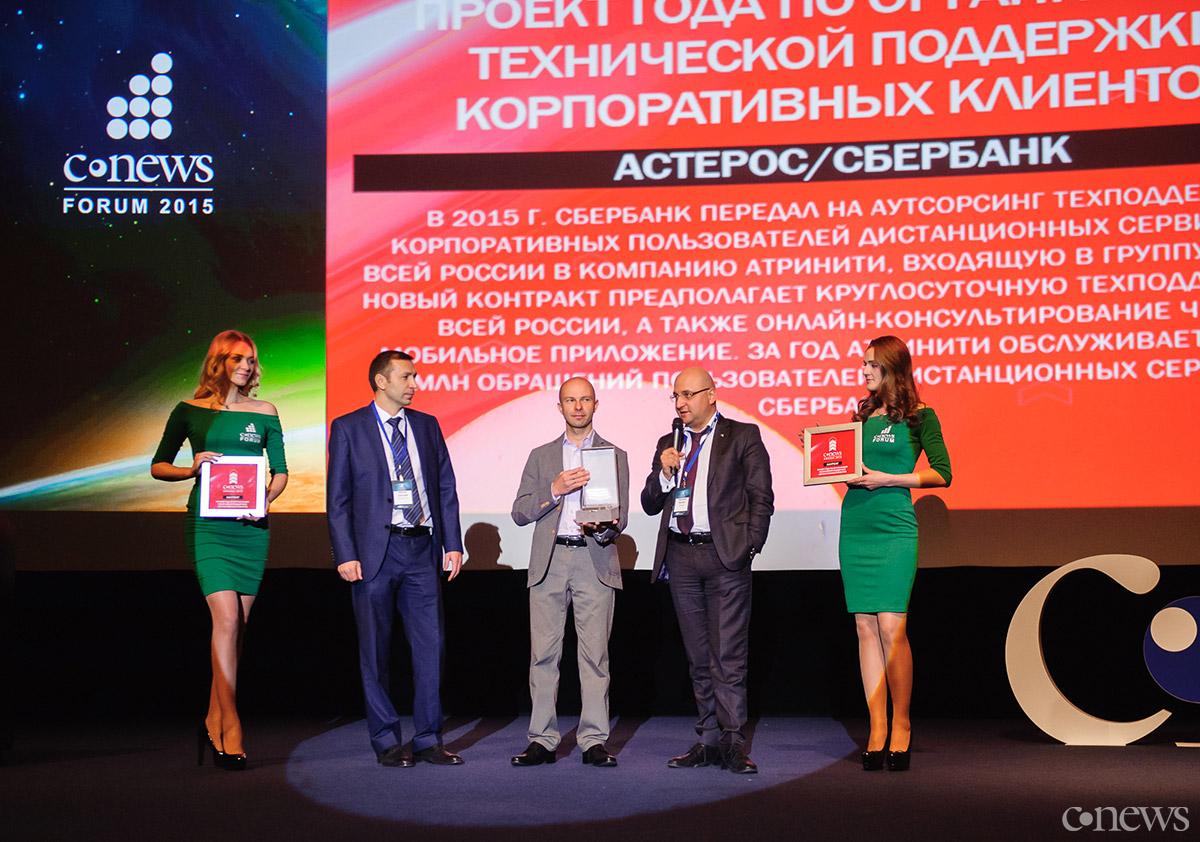 CNews AWARDS 2015: номинанты и лауреаты 4