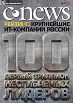 Рейтинг крупнейших ИТ-компаний России