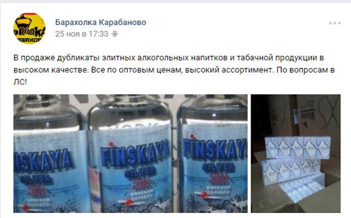 Нелегальный онлайн-оборот алкоголя составляет 1,7 млрд руб.